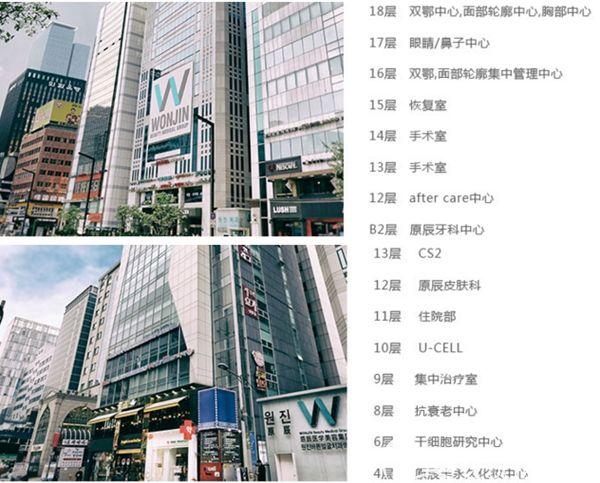 韩国原辰整形医院大楼介绍