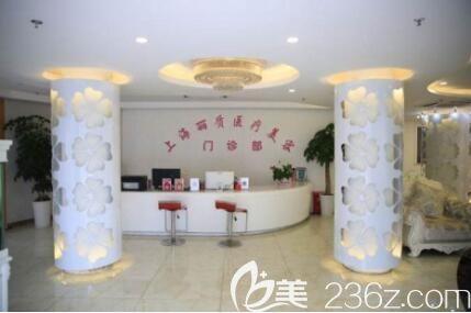 上海丽质医疗美容医院