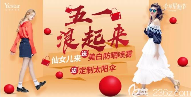 重庆艺星整形医院五一变美攻略:多项目组合美丽套餐仅999元!