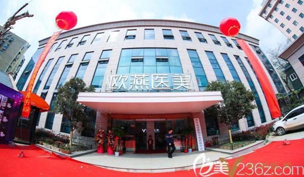 武汉欧燕医疗整形美容医院
