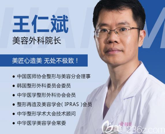 东莞韩美医疗美容整形医院王仁斌主任