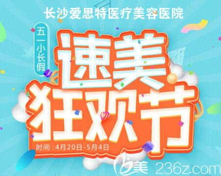 长沙爱思特五一小长假速美狂欢节,99个热门项目拼团半价特惠,10000件精美上门礼免费送!