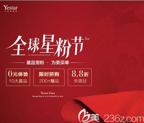 重庆艺星Yestar五一优惠攻略:0元体验10大星品,全项目8.8折!