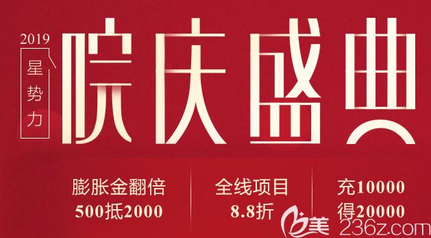 北京艺星2019年院庆盛典超值购!进口硅胶隆鼻980元,激光祛斑699元