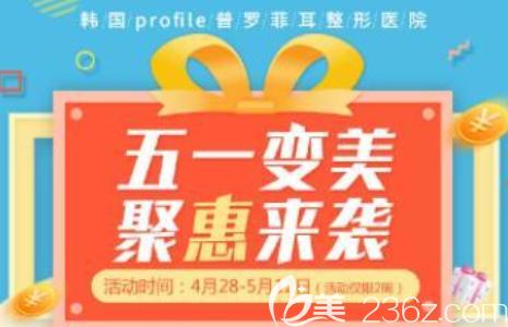 韩国普罗菲耳profile五一整形特惠motiva隆胸4.6万更有蓓菈曼托假体额头提升优惠