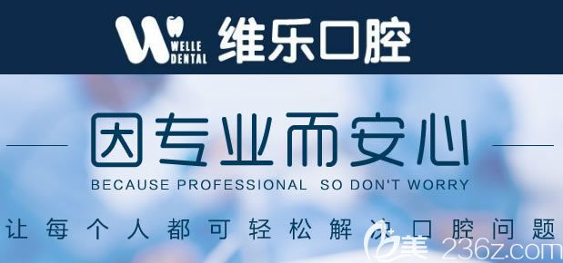 揭晓北京维乐口腔怎么样?公开维乐口腔价格表及做完种植牙和牙齿矫正的顾客评价