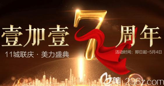 北京壹加壹七周年庆典优惠活动 激光点痣低至19元,洗牙特价88元
