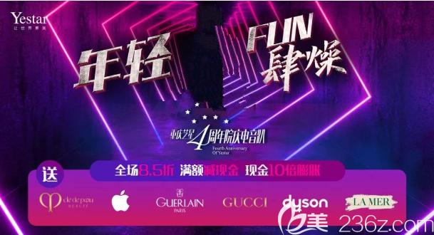 重庆艺星四周年院庆盛典正式开幕,全场8.5折,祛斑只要499元!
