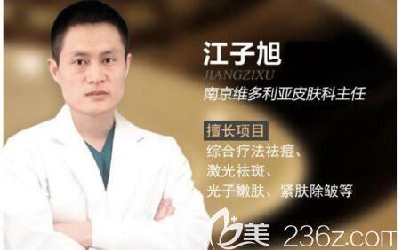 对于脱毛,南京维多利亚专业医生江子旭