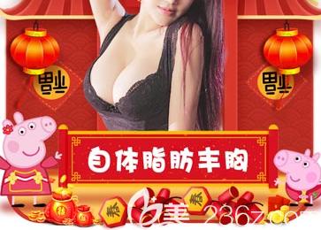 北京东方和谐自体脂肪丰胸多少钱?自体脂肪丰胸39000元起含案例