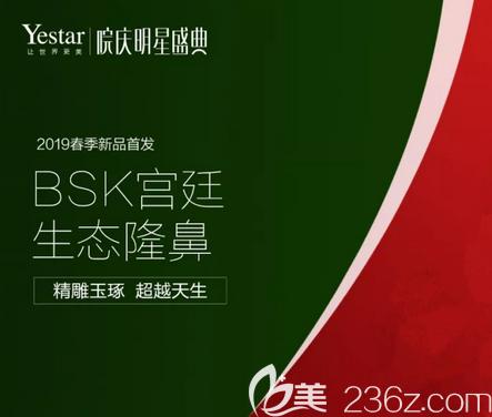 北京艺星BSK宫廷生态隆鼻新品发布宣传图
