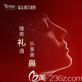 北京艺星隆鼻专场优惠活动宣传图