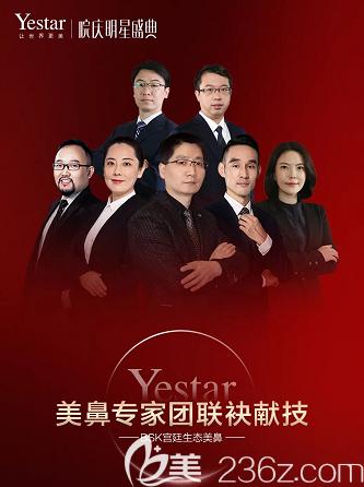 北京艺星美鼻医生团
