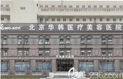 北京华韩医院大楼