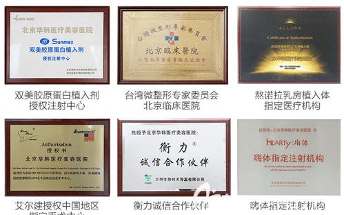 北京华韩医院部分证书