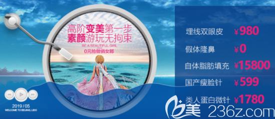 北京丽都五月整形特惠 水动力吸脂5折,埋线双眼皮980元,洁牙99元
