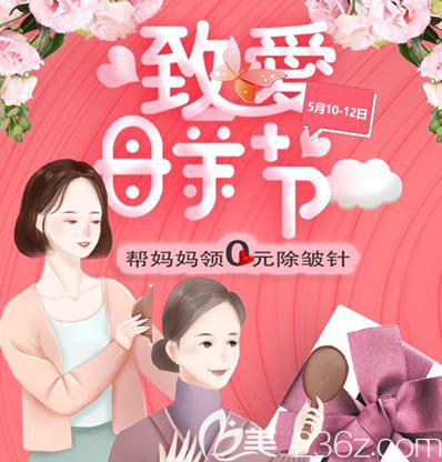 广东广州画美五月母亲节优惠整形价格表 瘦脸针380元起,双眼皮隆鼻5800元起