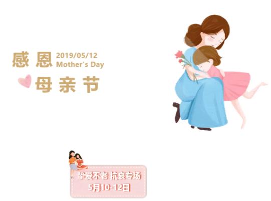 北京华韩挚爱不老抗衰专场活动宣传图