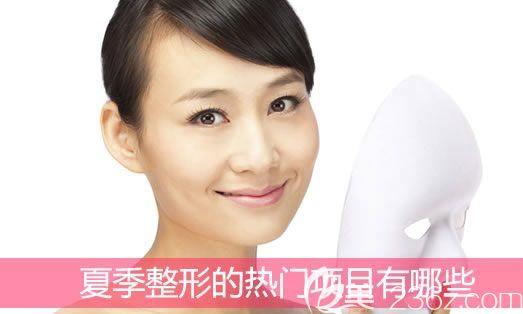 台州爱莱美公布夏季整形热门项目