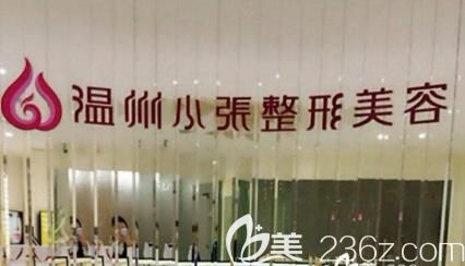 邵阳温州小张整形美容门诊部简单介绍