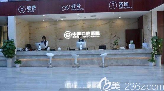 上海中博口腔医院前台接待处