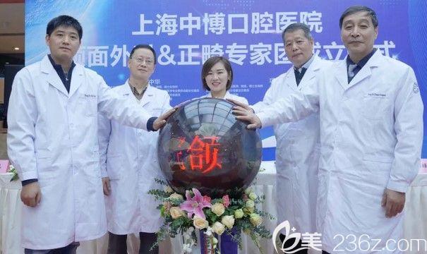 上海中博颌面外科正畸团成立