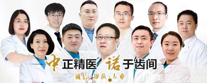 天津中诺口腔医院医生团队