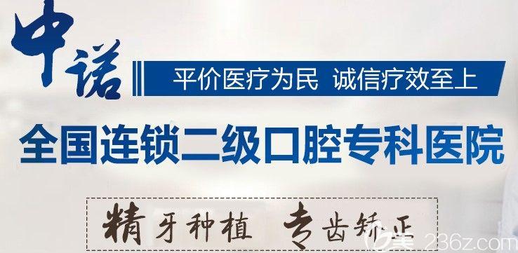 天津中诺口腔医院是一家二级口腔专科医院