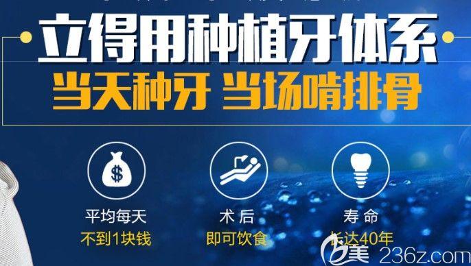 天津中诺口腔立得用种植牙体系