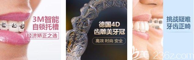 天津中诺正畸技术及牙齿修复技术