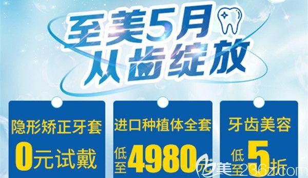来公布5月成都博爱口腔优惠价格,隐形矫正0元试戴/进口种植体全套4980元起
