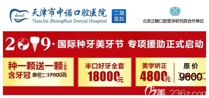 天呐!天津中诺口腔的半口种植牙价格才18000元起,牙齿矫正4800元起,价格真心不贵