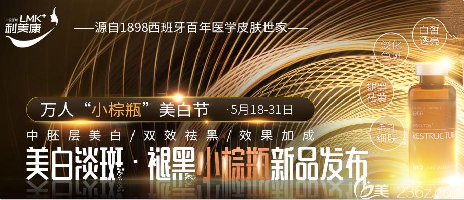 """5月18日-31日贵州利美康万人""""美白淡斑小棕瓶""""美白节强势来袭!"""