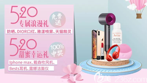 浪漫和美就是可以兼得!重庆艺星Yestar整形520甜蜜特惠开启!