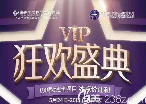 海南华美医学美容5月VIP狂欢盛典活动介绍