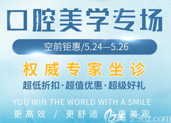 5月24日-26日贵州利美康口腔美学专场活动即将到来!美容冠,隐形矫正均有折扣!
