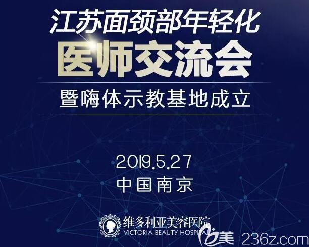 南京维多利亚成为嗨体江苏省指定示范教育基地
