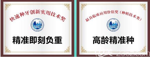 广州广大荣获了精准即刻负重实用技术奖和高龄精准种植价值奖