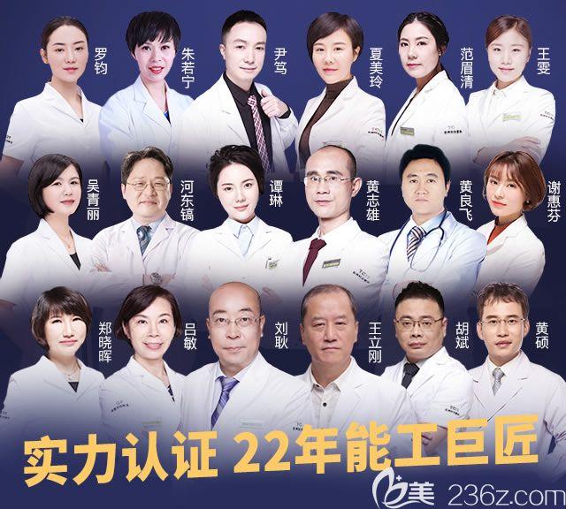杭州时光整形医院医生团队