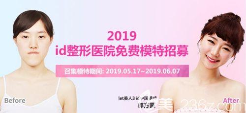 韩国ID2019年招募模特招募面部轮廓三件套&双鄂&鼻子&隆胸&抽脂模特开始啦!