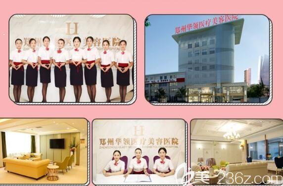 郑州华领医疗美容医院