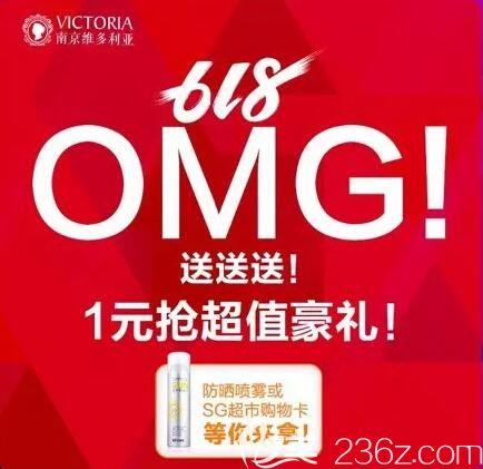 618狂欢趴就到南京维多利亚 李志生分享优惠价格:冰点脱毛活动价38元美眼小综合3880元