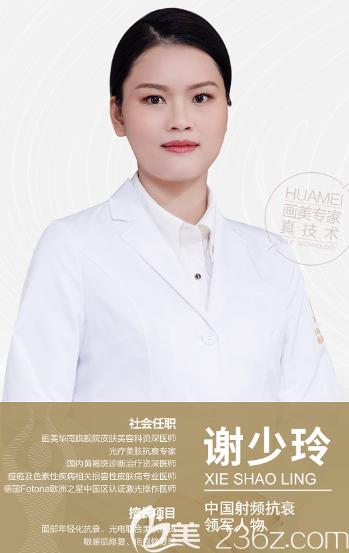 广东画美整形医院谢少玲医生