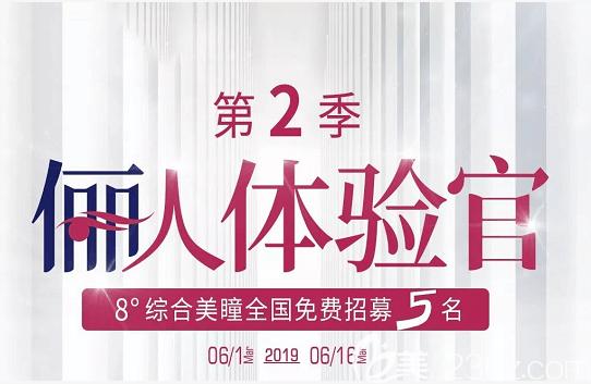 北京丽都俪人体验官第2季眼部整形特惠活动宣传图