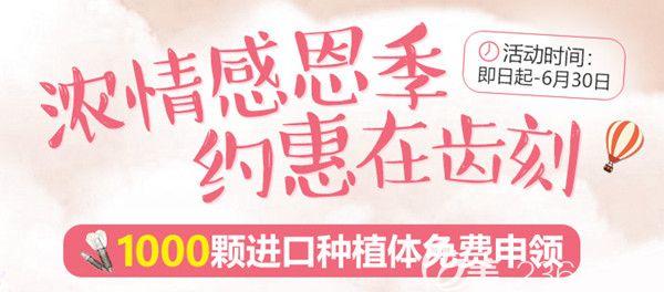 深圳哪里牙科便宜又好?德贝美口腔6月1000颗进口种植体免费申领啦