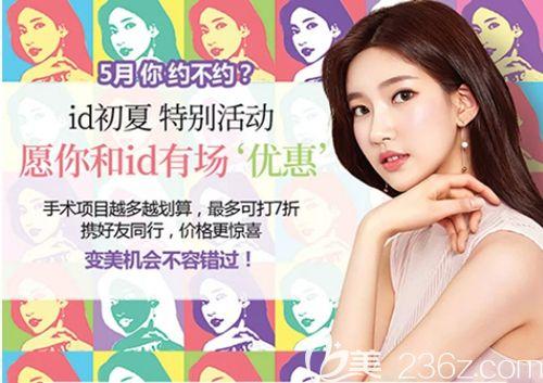 韩国ID整形外科初夏优惠开始啦 同时做两个项目8折3个项目7折