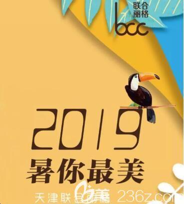 天津联合丽格暑期特惠活动邀您来参加,高考分数当钱花4大火热项目光子嫩肤仅需380元活动海报五
