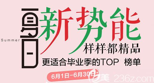 北京丽都医疗美容医院六月价格 线雕提升9800元起,溶脂1500元起