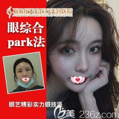 石家庄天宏医疗美容医院6月年中尊享月美丽大放价 眼综合手术只需3980元