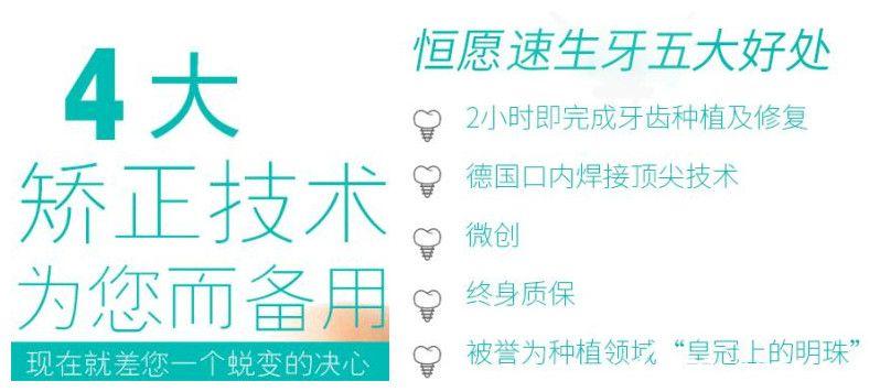 上海恒愿齿科特色技术